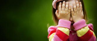 Что делать, если ребенок стесняется