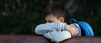 Психологическая травма у детей