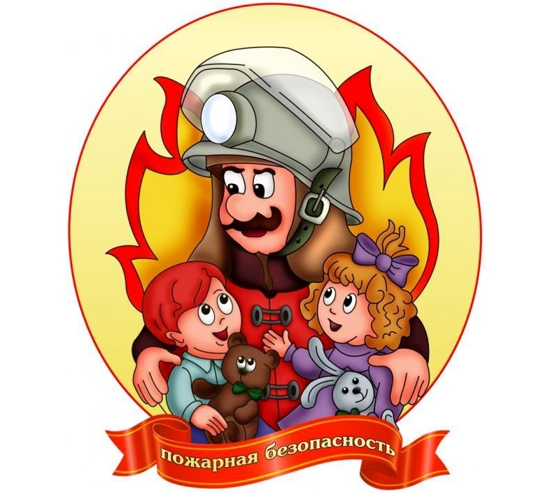 Правила пожарной безопасности для детей дошкольного возраста