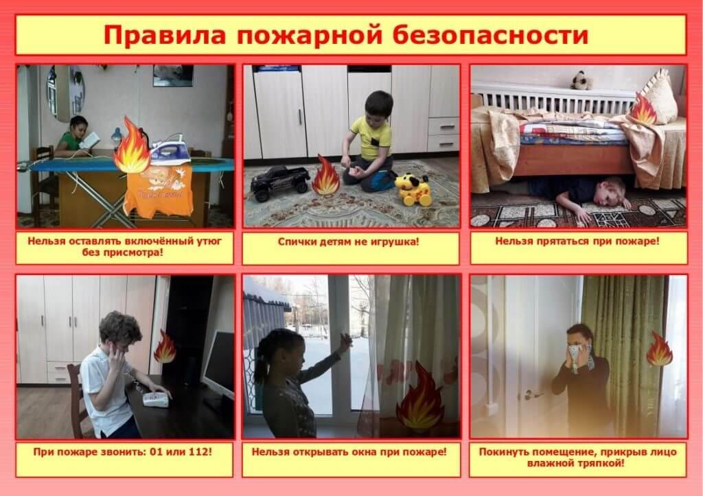 Что делать детям, если пожар возник в помещении